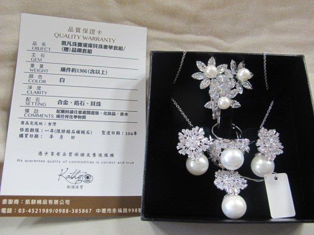 二手舖 NO.751 珠寶璀璨貝珠奢華套組 原價打75折