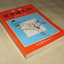 [賞書房] 1986@ 圖解《空手道入門》內藤武宣 原著