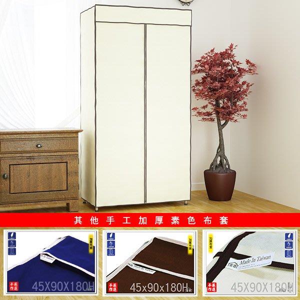 [客尊屋]衣櫥布套,防塵布套,防塵套,衣櫥套,配件「手工加厚47X92X180H布套」台灣製造