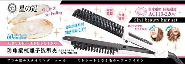 *Miss NaNa* 星之冠 珍珠捲梳離子造型夾 離子夾 電棒捲 二合一 直捲兩用捲髮器 電棒