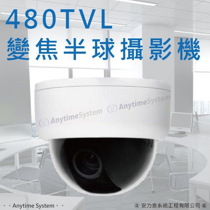 安力泰系統~*出清品* 吸頂式 半球型 變焦攝影機 監視器 解析度480TVL