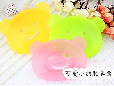 可愛小熊造型 肥皂盤 瀝水肥皂盒 香皂...