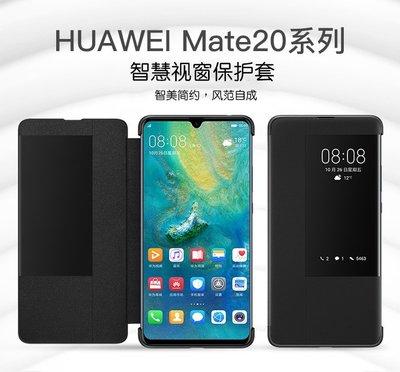 HUAWEI 華為 Mate 20 Pro 原廠智能視窗皮套 原廠公司貨