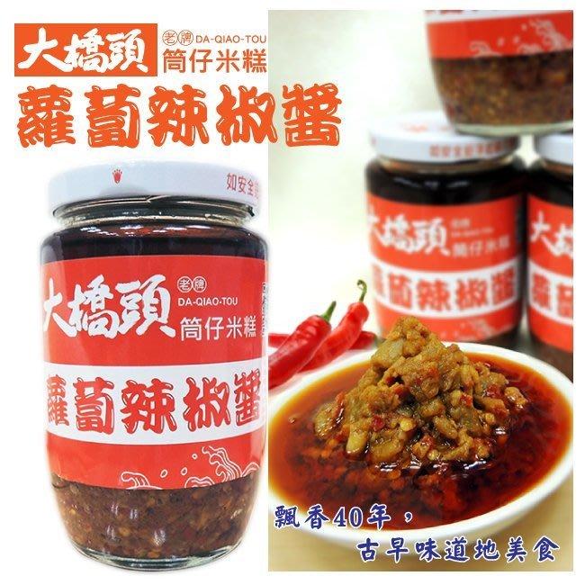 ☆熱銷☆大橋頭老牌筒仔米糕 蘿蔔辣椒醬340g 即日起 (6罐以上免運費)