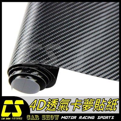 (卡秀汽機車改裝精品)[T0075] 高仿真4D卡夢立體亮面碳纖維30x30cm卡夢CARBON透氣貼紙 50元.