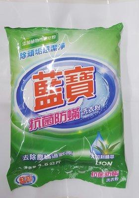 藍寶 抗菌防螨洗衣粉 4.5kg/包一...