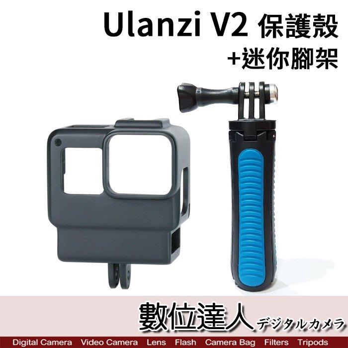 【數位達人】Ulanzi V2 Gopro hero7用 麥克風整合保護殼+三腳架 套組 / GoPro7 兔籠 保護殼