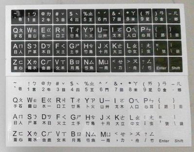 全新 黑底白字 白底黑字 中文鍵盤貼紙 注音 倉頡 大易 庫存出清