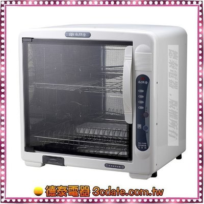 尚朋堂雙層紫外線烘碗機【SD-2588】【德泰電器】