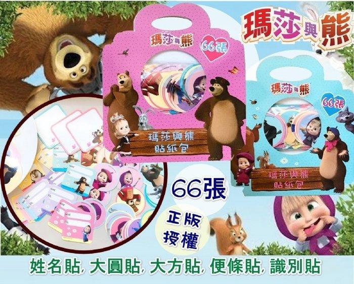 【快樂童年精品】正版授權~瑪莎與熊大號貼紙包 66貼