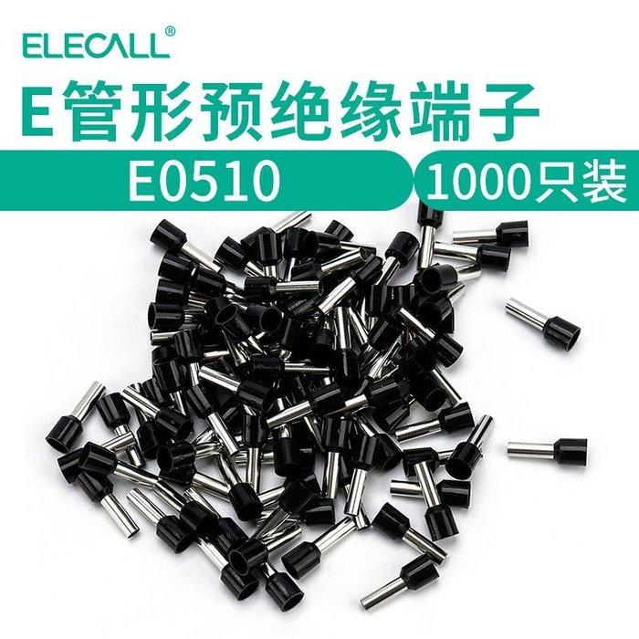【優品屋】~ELECALL黑色E0510管型預絕緣端子冷壓接線端頭銅鼻子1000只