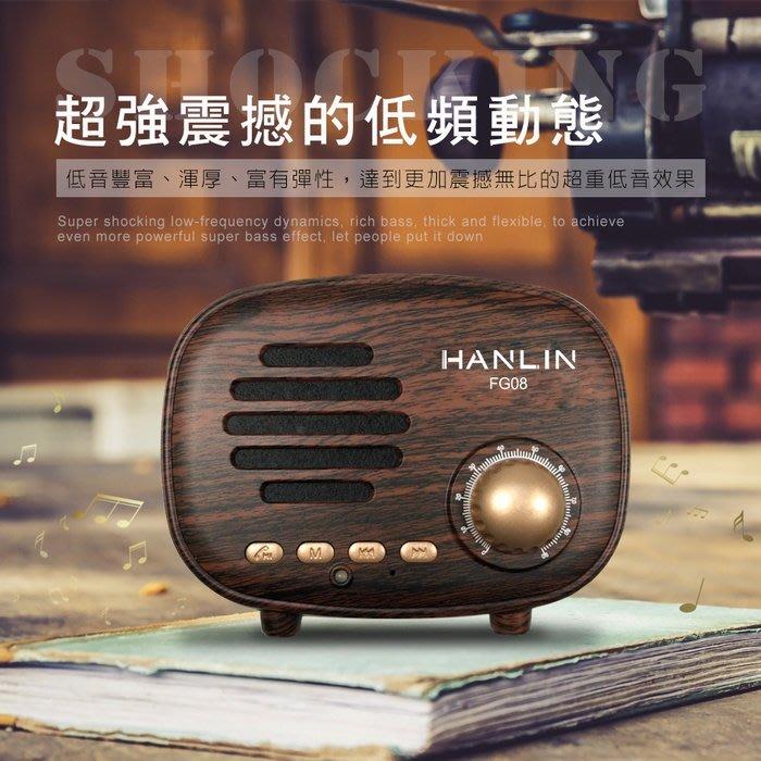 4.1藍芽小喇叭 FM收音機 藍芽收音機 復古收音機 復古小音箱 TF 隨身碟 U盤 音頻輸入 藍芽音箱
