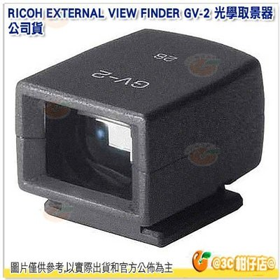 @3C 柑仔店@ RICOH EXTERNAL VIEW FINDER GV-2 小型光學取景器 公司貨 GRD GR2