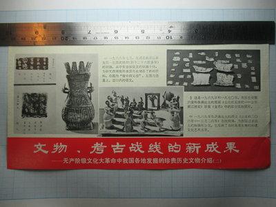 空飄.心戰.文宣傳單-大陸對台灣.「文物考古戰線的新成果」文革期間