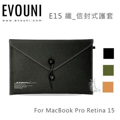 【A Shop】 EVOUNI E15 纖_信封式護套 共3色 For MacBook Pro Retina15