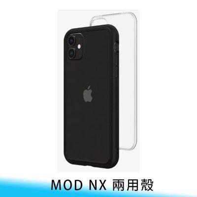 【台南/面交/免運】原廠 犀牛盾 Mod NX iPhone 11 6.1 背蓋+邊框 交替 保護殼 不可退換貨