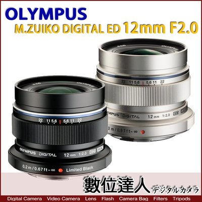 【數位達人】平輸 Olympus M.ZUIKO DIGITAL ED 12mm F2.0 盒裝 EW-M1220