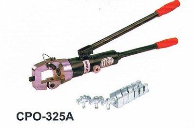 【川大泵浦】台震油壓工具CPO-325A全新油壓點式端子壓著工具可壓到325平方公厘