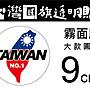 TAIWAN NO.1 台灣第一 中華民國 國旗貼紙 防水抗刮霧面透明貼紙 - 大款9CM