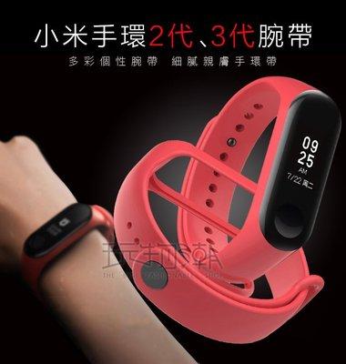 ❤現貨❤小米Xiaomi 手環2 手環3 手環4 腕帶彩色炫彩替換腕帶 小米手環3 小米手環4 腕帶 高雄市