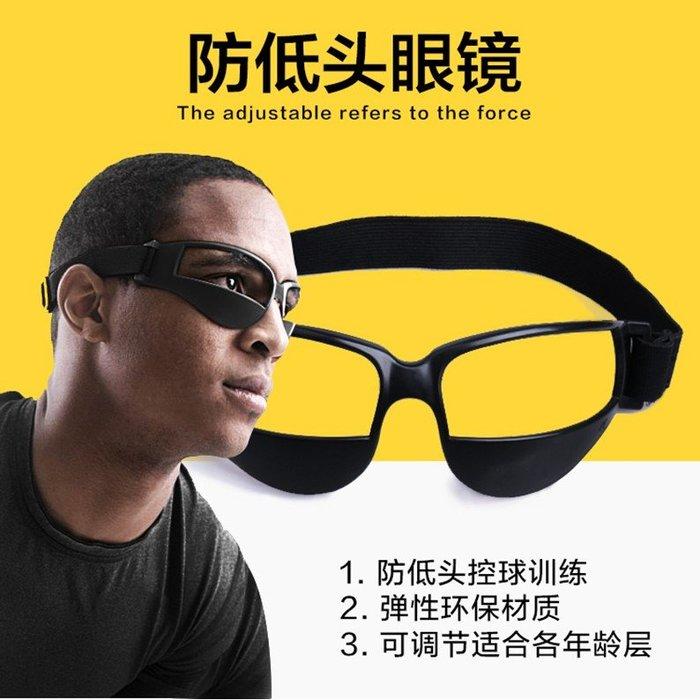 籃球防低頭眼鏡 控球訓練裝備運球矯正器輔助器材基本功教學用品