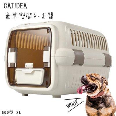 寵物外出型首選~CATIDEA豪華雙開外出籠600型 XL 毛小孩 太空艙 寵物用品 貓窩 狗窩 寵物航空箱 籠子