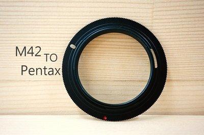 【中壢NOVA‧水世界】M42 轉 PK Pentax 轉接環 鏡頭轉接 金屬 接環 M42鏡頭接Pentax機身使用