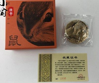 【大藏家】上海造幣廠 2020年鼠年小銅章50MM 高浮雕鼠銅章生肖鼠銅章399號