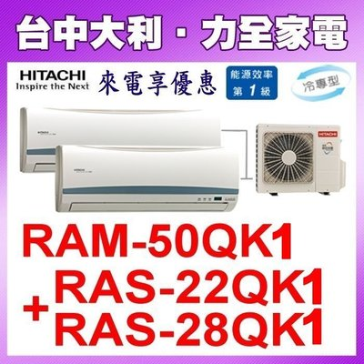 A【日立冷氣】旗艦變頻冷專一對二【RAM-50QK1/RAS-22QK1+RAS-28QK1】安裝另計,來電享優惠