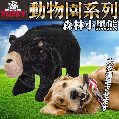 【🐱🐶培菓寵物48H出貨🐰🐹】美國TUFFY》耐咬玩具動物園系列森林小黑熊 特價529元