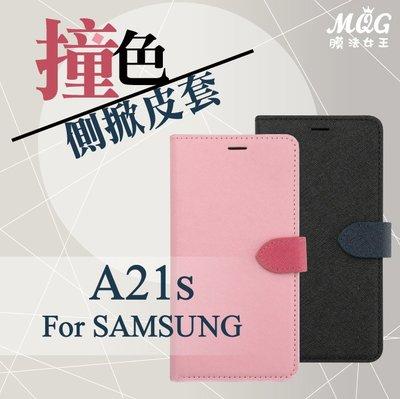 MQG膜法女王 SAMSUNG A21s 撞色 側掀  手機皮套 保護套 可立式 磁扣設計可插卡 收納夾層