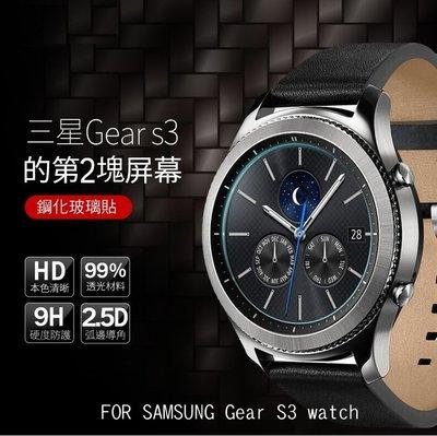 *PHONE寶*SAMSUNG Gear S3 Watch 鋼化玻璃貼 9H 硬度 高硬度 高清晰 高透光