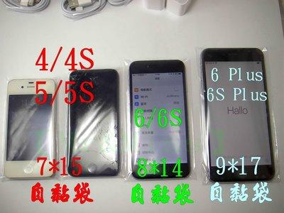 【Mr&Miss】正台灣製OPP自黏袋 收藏 iPhone 專用 4S 5S 6S 二手商 整新機 6 plus +
