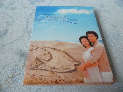 【金玉閣C-1】CD~海豚灣戀人電視原聲帶