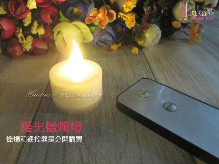 ☆[Hankaro]☆ 創意布置遙控式LED電子蠟燭