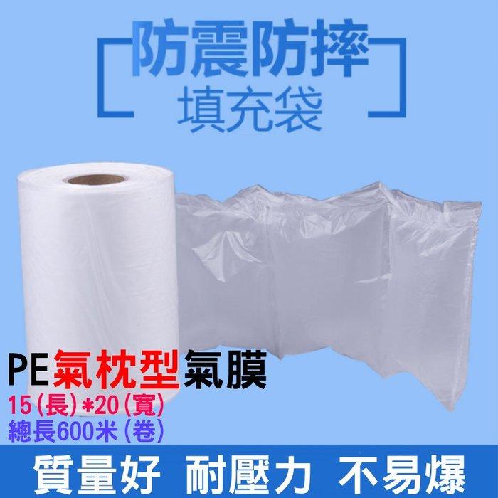 ✨艾米精品🎯PE 氣枕型 氣膜(長15*寬20)600米/卷🌈需搭氣墊機使用 充氣膠膜 充氣填充袋 氣泡袋 緩衝袋