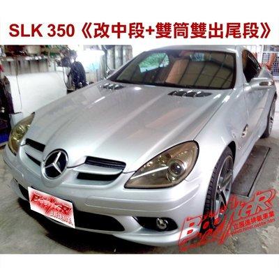 ◄立展進排氣BoosteR►SLK 350《改 直通 中段 排氣管》可提升排氣順暢,增加引擎動力輸出;有效降低排氣噪音