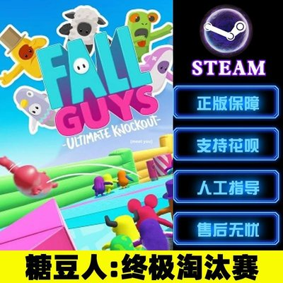 {meet you} PC中文正版STEAM游戲 FALL GUYS: ULTIMATE KNOCKOUT 糖豆人終極淘汰賽
