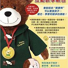 啟思 智慧寶寶熊教學組合 棕熊