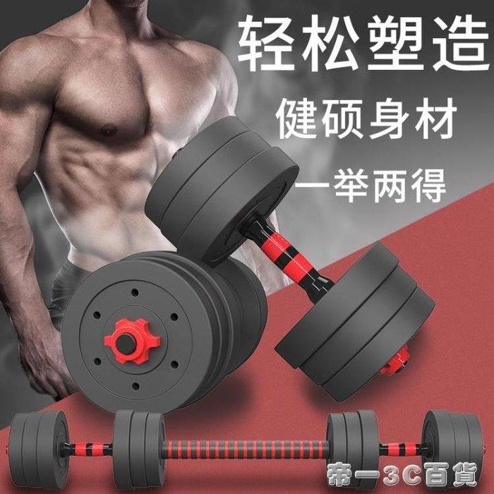 泊尚包膠環保啞鈴男士家用健身器材練臂肌10/20/30公斤杠鈴套裝IGO
