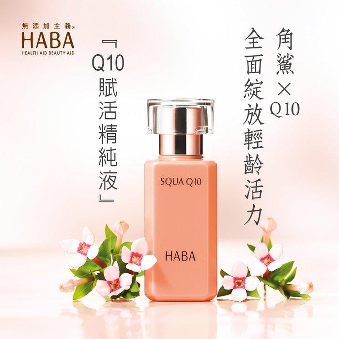 【超取免運!】HABA-日本無添加Q10賦活精純液精華液 30ml(全新盒裝)附採購證明