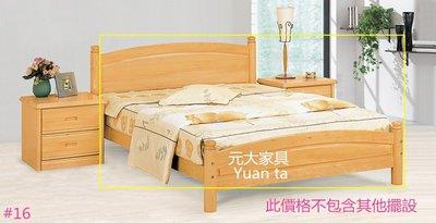 【元大家具行】全新5尺檜木色雙人床 加購床底 床組 雙人床底 5尺床底 床架 雙人床墊