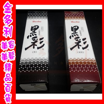 台灣黑彩 蓋白髮 黑彩 暫時性染髮 噴髮 噴髮劑 黑色 栗黑色 160ml 歡迎自取【金多利美妝】