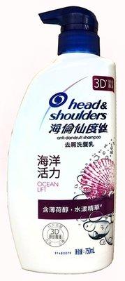 【B2百貨】 海倫仙度絲去屑洗髮乳-海洋活力(750ml) 4902430137997 【藍鳥百貨有限公司】