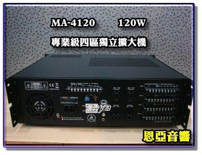 新北市新莊【恩亞音響】MA-4120專業級四區獨立擴大機120W 單獨調整音量、音質