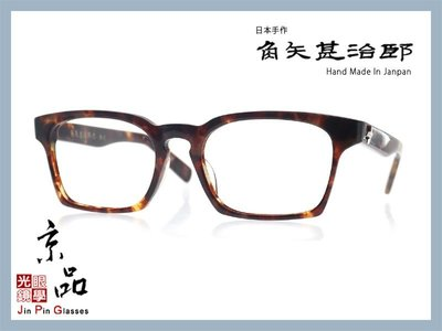 【角矢甚治郎】影 小太郎 c13 玳瑁色 賽璐珞 頂級手工眼鏡 手工框 日本製 限定款 光學眼鏡 JPG 京品眼鏡