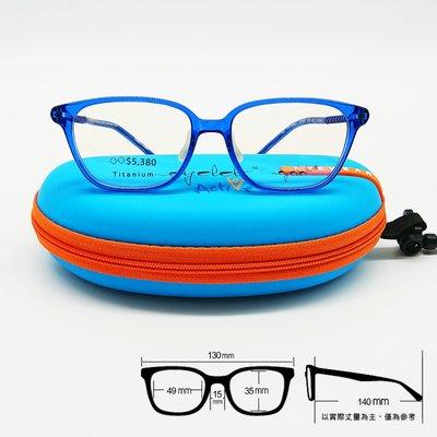 ✨超彈性兒童框✨[恆源眼鏡]Eyelet EM839 E69兒童光學眼鏡 Active系列 -1