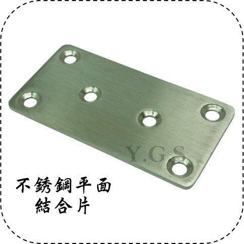 Y.G.S~其他五金不銹鋼平面結合片 連接片 (附白鐵螺絲) (含稅)