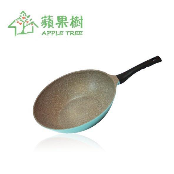 瑞士百年炒鍋  藍鈦不沾鍋加大32公分來囉*蘋果樹Apple Tree*