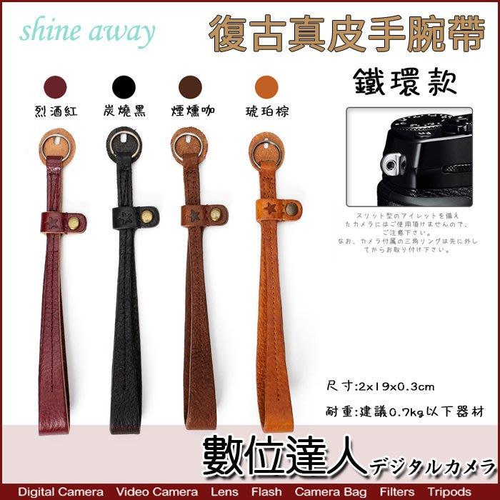 【數位達人】Shine Away 復古經典真皮手腕帶 鐵環款 適用 XT10 X70 XPRO2 A6400 A5100